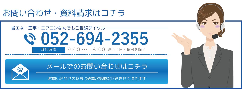 お問い合わせ・資料請求はコチラ お気軽にお問い合わせ・ご相談ください 052-692-3565