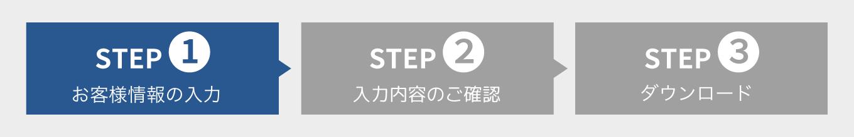 お問い合わせの流れSTEP01