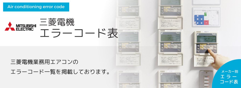 三菱電機エラーコード表 三菱電機業務用エアコンのエラーコード一覧を掲載しております。