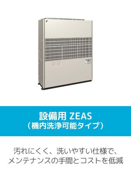 設備用ZEAS(機内洗浄可能タイプ)