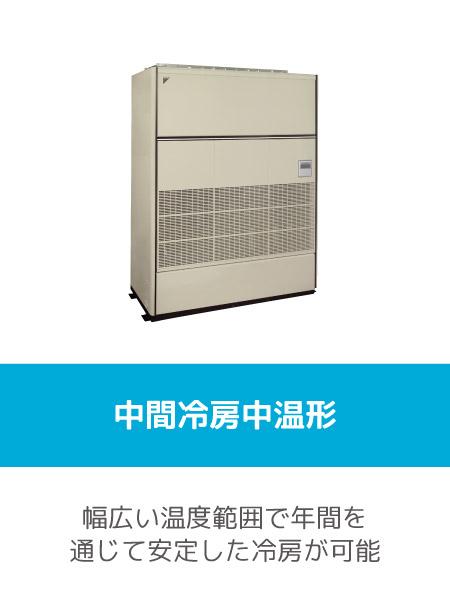 中間冷房中温型