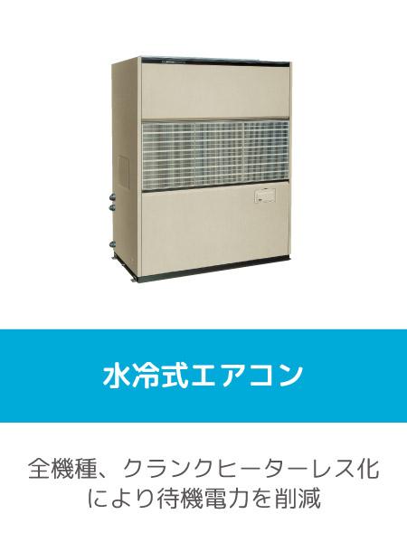水冷室エアコン