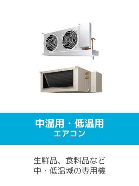 中温用・低温用エアコン