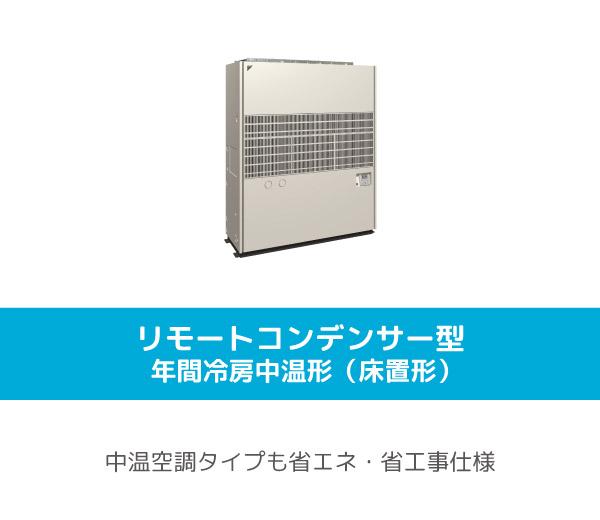 リモートコンデンサー型 年間冷房中温用(床置形)