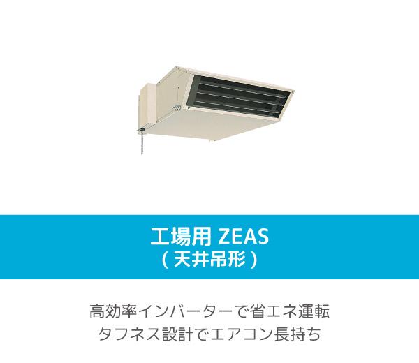 工場用ZEAS(天井吊形)