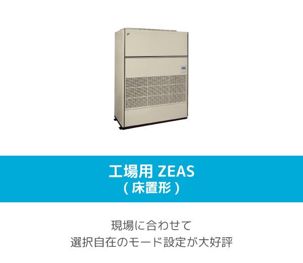 工場用ZEAS(床置形)