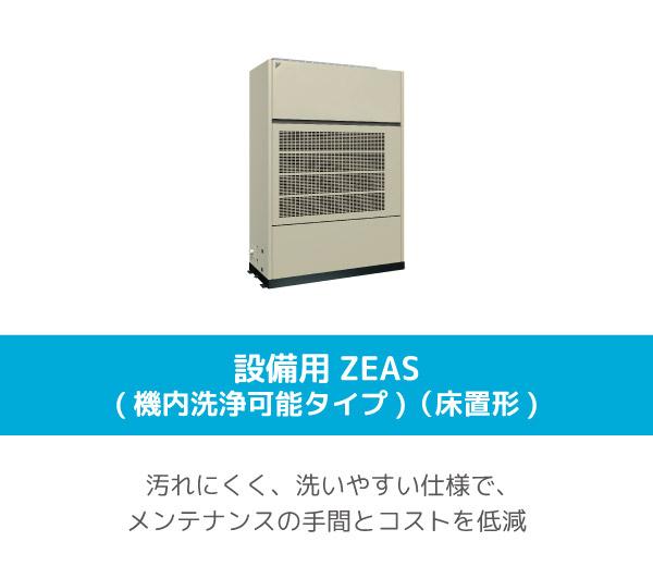 設備用ZEAS(機能洗浄可能タイプ)(床置形)