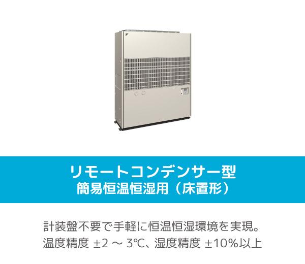 リモートコンデンサー型 簡易恒温恒湿用(床置形)