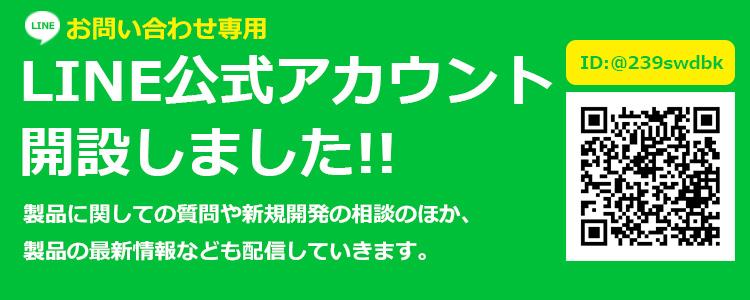 LINE公式アカウント開設!!